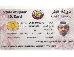 Borders With Qatar - Smart Cross Saudi Secureidnews National Card Citizens Id